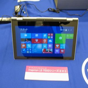 ノートPCにもタブレットにもなるDELLの「Inspiron 13 7000シリーズ 2 in 1」展示会レビュー