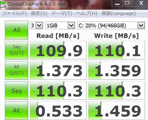 NEXTGEAR-NOTE i540BA1 速度テスト
