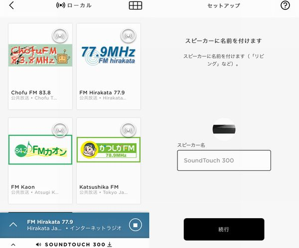 SoundTouchアプリ